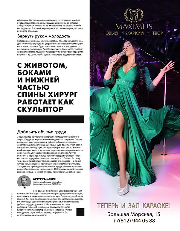 """СОБАКА RU"" ФЕВРАЛЬ 2020"